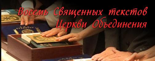 Восемь священных текстов Церкви Объединения