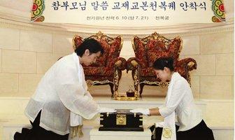 Церемония утверждения восьми священных текстов и ковчега Чхонбок в Храме Чхонбоккун, 21_июля_2010_года