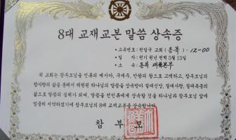 Сертификат на ковчег Чхонбок для Северо-Восточного региона