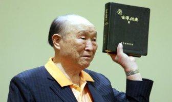 Священный текст №8 — Всемирное Писание и учение д-ра Мун Сон Мёна